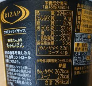 ファミリーマートのRIZAP野菜たっぷりちゃんぽんの栄養成分表