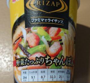 ファミリーマートのRIZAP野菜たっぷりちゃんぽんのパッケージ