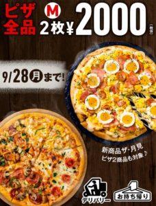 ドミノピザの2枚以上で1枚1000円クーポン2020年9月28日まで限定