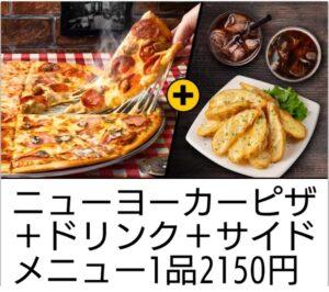 ドミノピザ ニューヨーカーレンジ お持ち帰り用セット2159円クーポン 2021年4月3日版(5月22日まで有効)