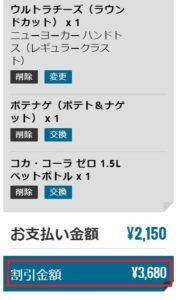 ドミノピザ ニューヨーカーレンジ お持ち帰り用セット2159円クーポン 割引の具体例2021年4月3日版(5月22日まで有効)