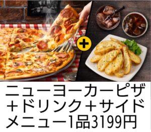 ドミノピザ ニューヨーカーレンジ デリバリー用セット3199円クーポン 2021年4月3日版(5月22日まで有効)