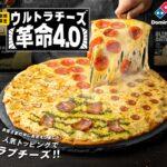 ドミノピザのウルトラチーズ革命4.0