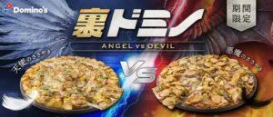 ドミノピザ 裏ドミノ第3弾 天使と悪魔 2020年11月2日登場!