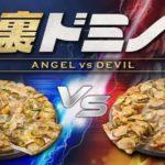 ドミノピザ 裏ドミノ第3弾 天使と悪魔2020年11月2日爆誕!