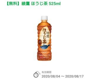 ファミペイ(Famipay)の綾鷹ほうじ茶 無料クーポン2020年8月4日