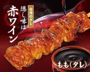 ファミリーマートの炭火焼き鳥ももタレの隠し味は赤ワイン2020年7月28日版