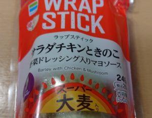 ファミリーマート ラップスティック サラダチキンときのこ野菜ドレッシング(スーパー大麦入り)のパッケージ2020年9月22日版