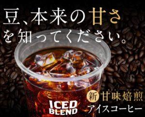 ファミペイ(Famipay)のアイスコーヒー無料クーポン2020年9月12日版