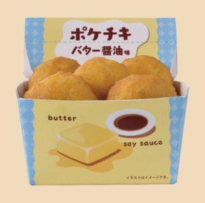 ファミリーマートのポケチキ バター醤油のパッケージ
