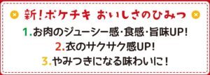 ファミリーマート 新ポケチキのおいしさのヒミツ2020年9月8日版