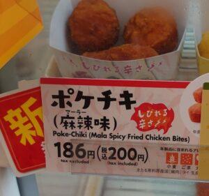 ファミリーマート ポケチキ マーラー味(麻辣味)2021年2月16日版