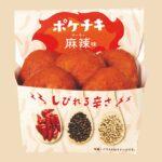 ファミリーマート ポケチキ マーラー味(麻辣味)のパッケージ2021年2月16日版