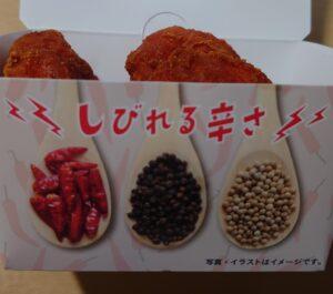 ファミリーマート ポケチキ マーラー味(麻辣味)のパッケージオープン2 2021年2月16日版