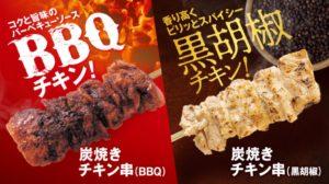 ファミマの炭焼きチキン串(BBQ&黒胡椒)2020年11月17日発売