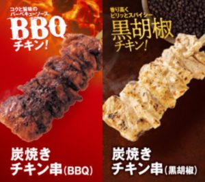 ファミマの炭焼きチキン串(BBQ&黒胡椒)アイキャッチ2020年11月17日発売