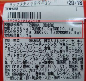 ファミリーマート ラップスティック ベーコン パルメザンチーズ入りシーザーソースの栄養成分2021年1月5日版
