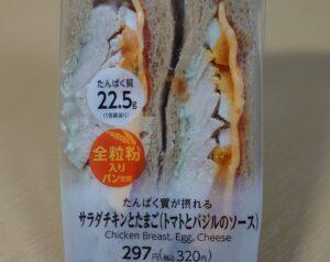 ファミマ全粒粉サンド たんぱく質が摂れるサラダチキンとたまご(トマトとバジルソース)のパッケージ2021年2月16日版