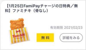 ファミペイ(Famipay)の無料クーポン2021年2月10日版