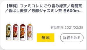 ファミペイ(Famipay)の無料クーポン2021年2月16日版ファミコレ