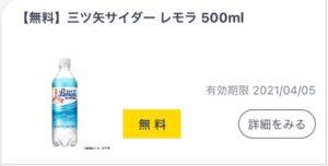 ファミペイ(Famipay)の三ツ矢サイダーレモラ無料クーポン2021年3月23日版