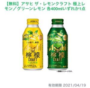 ファミペイ(Famipay)のアサヒ ザ・レモンクラフト極上レモン無料クーポン2021年4月6日版