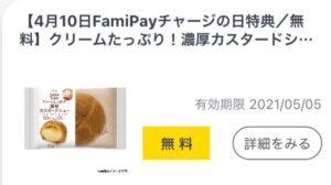 ファミペイ(Famipay)のチャージの日特典 濃厚カスタードシュー無料クーポン2021年4月22日版