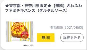 ファミペイ(Famipay)ファミチキバンズの無料クーポン2021年7月23日版